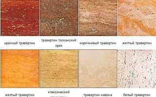 Травертин: все о материале от создания до укладки