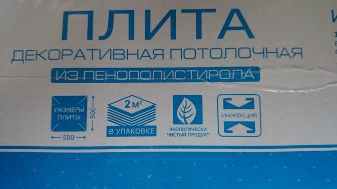 Этикетка с упаковки пенопластовой плитки