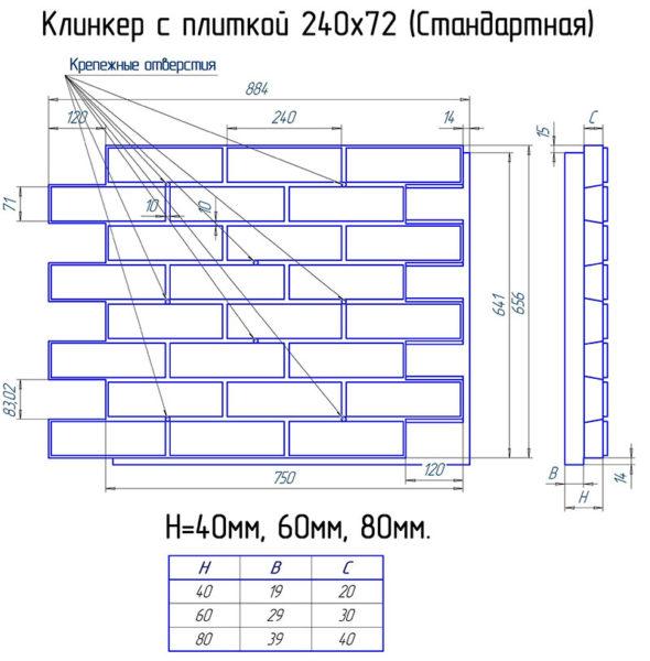 Размер 240x72-h-40-60-80m
